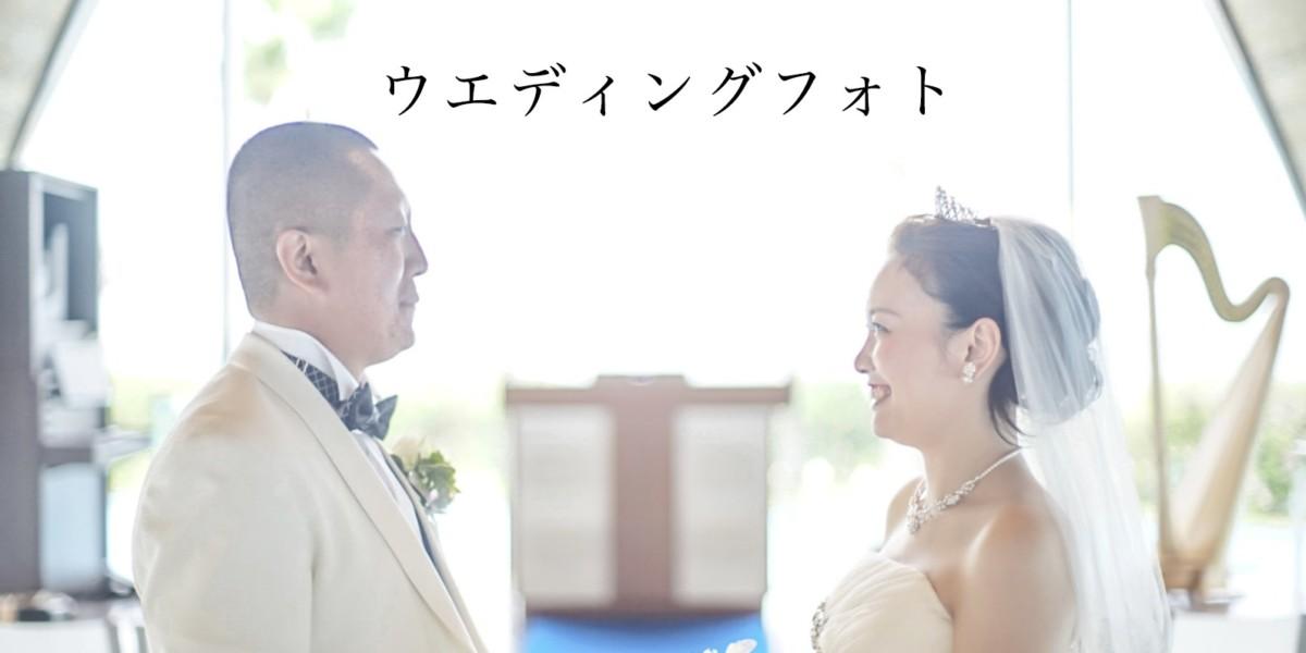 結婚式撮影