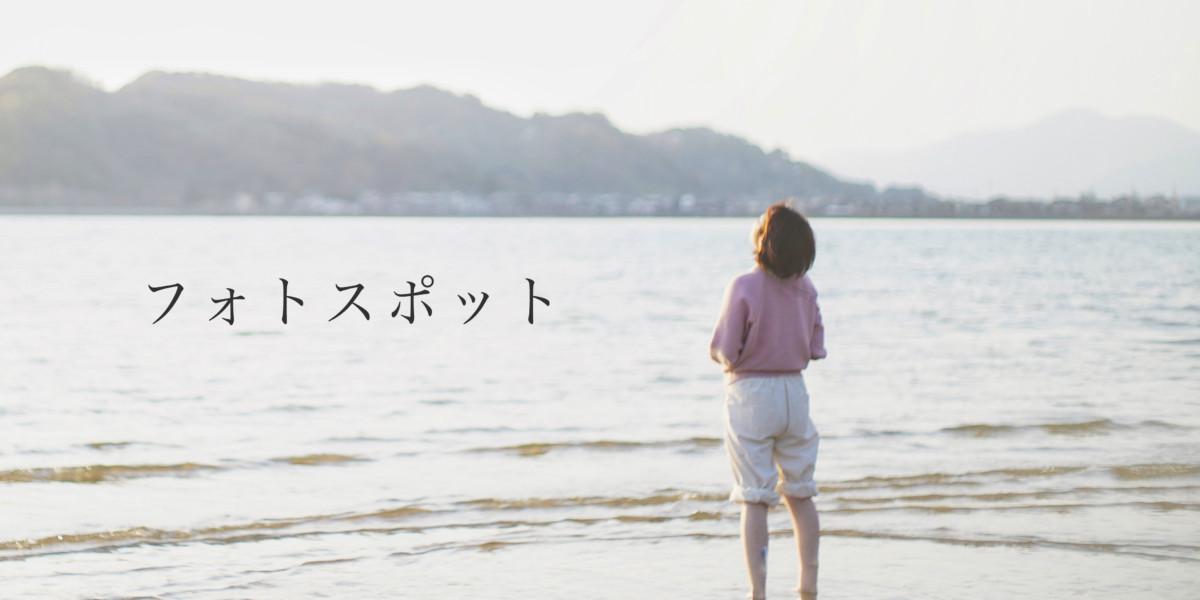 糸島の撮影スポット